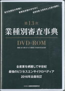 W>第13次業種別審査事典DVD-ROM