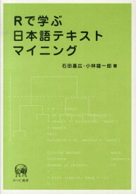 Rで学ぶ日本語テキストマイニング [ 石田基広 ]