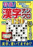 【バーゲン本】特盛!漢字ナンクロ120