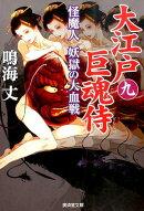 大江戸巨魂侍(9)