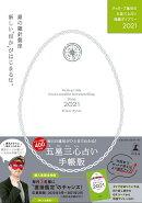 ゲッターズ飯田の五星三心占い開運ダイアリー2021 銀の羅針盤座