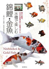 水槽で楽しむ錦鯉・金魚 横から鑑賞。日本の伝統魚の新しい飼育スタイル [ 水槽で楽しむ錦鯉・金魚制作委員会 ]