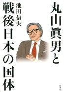 丸山眞男と戦後日本の国体