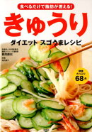 きゅうりダイエットスゴうまレシピ
