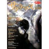 サクラマス(2020) (GEIBUN MOOKS ギジー特別編集)