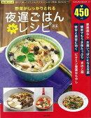 【バーゲン本】楽LIFEシリーズ 野菜がしっかりとれる 楽々夜遅ごはんレシピ