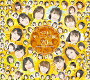 ベスト!モーニング娘。 20th Anniversary (初回限定盤B 4CD)