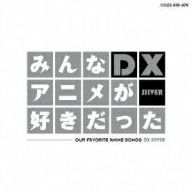 みんなアニメが好きだったDX SILVER [ (アニメーション) ]