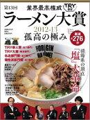 業界最高権威TRY認定ラーメン大賞(第13回(2012-13))