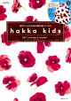 hakka kids(2017 Autumn & W)