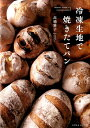 冷凍生地で焼きたてパン (天然生活ブックス) [ 高橋雅子 ]