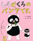 【謝恩価格本】しろがくろのパンダです。