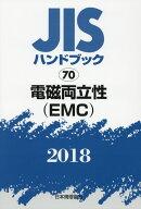 JISハンドブック2018(70)