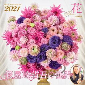 假屋崎省吾の世界 花カレンダー(2021) ([カレンダー])