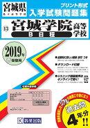 宮城学院高等学校(B日程)(2019年春受験用)