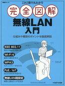 これ1冊で丸わかり 完全図解 無線LAN入門