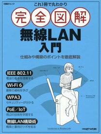 これ1冊で丸わかり 完全図解 無線LAN入門 (日経BPムック) [ 日経NETWORK ]