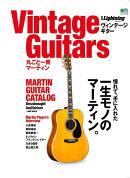 Vintage Guitars 丸ごと一冊マーティン