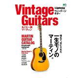 Vintage Guitars 丸ごと一冊マーティン (エイムック 別冊Lighting Vol.210)