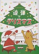 【謝恩価格本】連弾でクリスマス