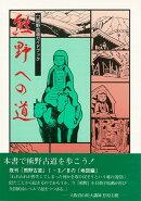 【バーゲン本】熊野への道ー熊野古道ガイドブック