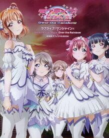 ラブライブ!サンシャイン!!The School Idol Movie Over the Rainbow 劇場版オフィシャルBOOK [ 電撃G'sマガジン編集部 ]
