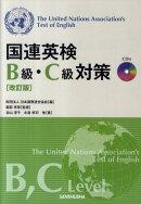 国連英検B級・C級対策改訂版