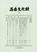 石造文化財(11)