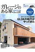 ガレージのある家(vol.31)