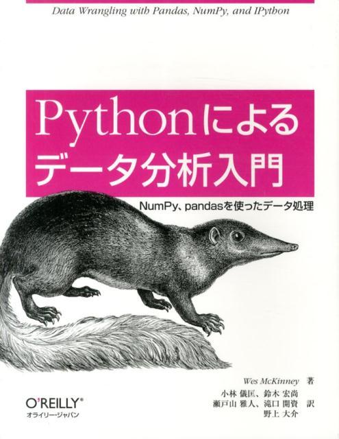 Pythonによるデータ分析入門 NumPy、pandasを使ったデータ処理 [ ウェス・マッキニー ]