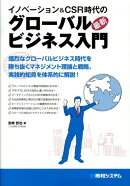 イノベーション&CSR時代の最新グローバルビジネス入門