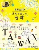 aruco 東京で楽しむ台湾