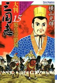 大判三国志15 蜀皇帝劉備 (希望コミックス) [ 横山光輝 ]