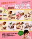 フリージング幼児食 1週間分作りおき! [ ほりえさちこ ]