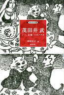 茂田井武(一)