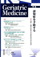 Geriatric Medicine(Vol.57 No.4(4 2)