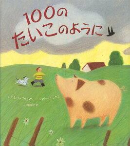 【バーゲン本】100のたいこのように (わくわく世界の絵本) [ アネット・グリスマン ]