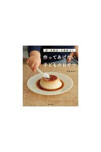 アレルギーでも食べられる「手作りおやつ!」グルテンフリーのレシピ本のお勧めを教えてください。