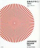 日本のデザイン 1945-