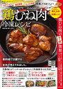 しっとりやわらか鶏むね肉冷凍レシピ (SAKURA MOOK)