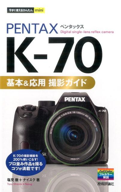 PENTAX K-70基本&応用撮影ガイド (今すぐ使えるかんたんmini) [ 塩見徹 ]