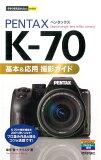 PENTAX K-70基本&応用撮影ガイド (今すぐ使えるかんたんmini)