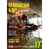 RENOVATION & DIY広島(2020) 広島のリノベーション会社17