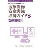 医療機器安全実践必携ガイド 医療情報編第3版 (医療機器情報コミュニケータ(MDIC)認定制度準拠)