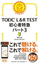 TOEIC L&R TEST初心者特急パート3