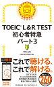 TOEIC L&R TEST初心者特急パート3 新形式対応 [ 神崎正哉 ]