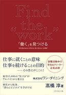 「働く」を見つける