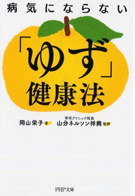 病気にならない「ゆず」健康法 (PHP文庫) [ 岡山栄子 ]