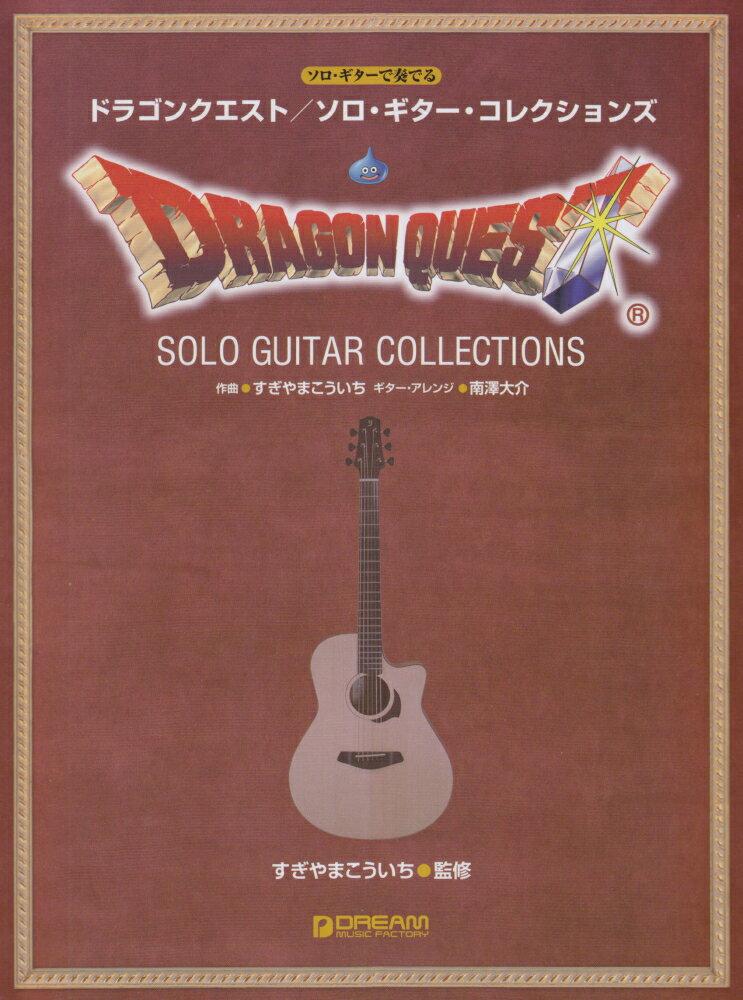ドラゴンクエスト/ソロ・ギター・コレクションズ (ソロ・ギターで奏でる) [ すぎやまこういち ]