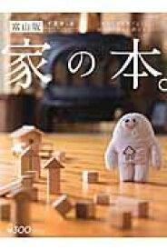 イエタッタガイドブック(2015 富山版) これから家を建てようと思っている方に読んでほしい家